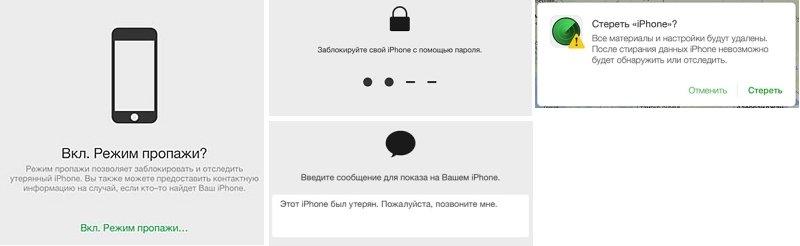 появляется как узнать находится ли айфон в режиме пропажи «Источник